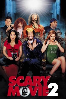 Очень страшное кино 2 смотреть онлайн