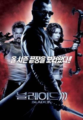 Фильм онлайн блэйд 3 троица 2004