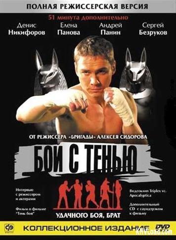 «Большая Белая Обуза» — 2004