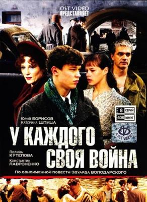 Смотреть фильм Собачья жизнь г