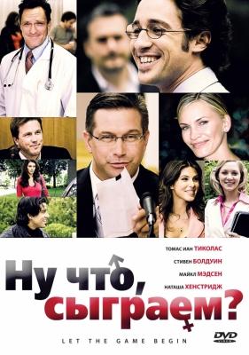 «Фильм Колесо Любви» / 2013