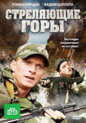 Стреляющие горы сериал 2011 смотреть