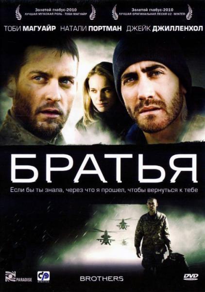 Фильмы онлайн триллер братья 2009