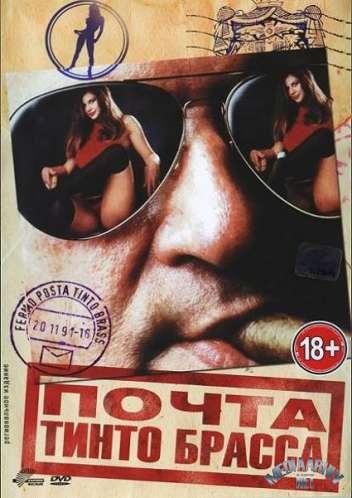 тинто брасс смотреть бесплатно фильмы: