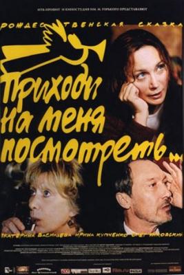 поворот 1978 фильм