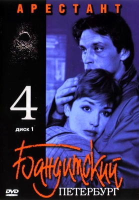 Бандитский Петербург 3 сезон: Крах Антибиотика (2001.