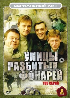 Улицы разбитых фонарей 1 сезон сериал