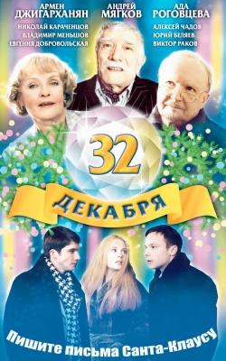 32 ������� (2004)