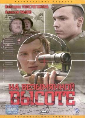 На безымянной высоте (2004)