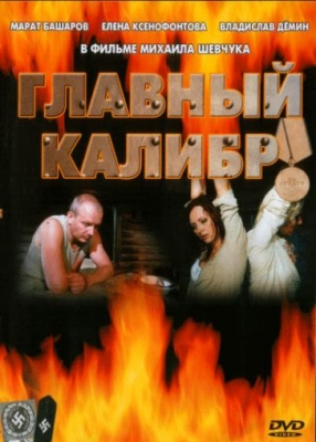 Главный калибр - Летит пёрышко - YouTube