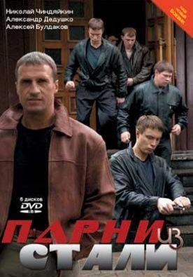 Фильм онлайн парни из стали сериал