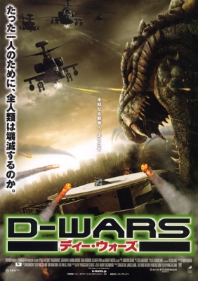 Война динозавров 2007 смотреть онлайн