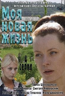 Моя новая жизнь (сериал) (2012)