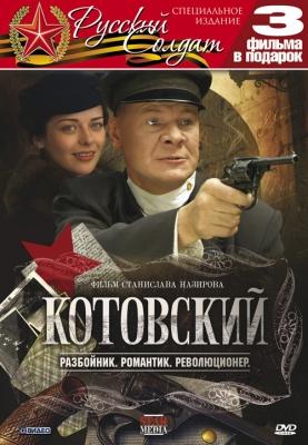 «Кино Про Банды В Одессе» / 2016