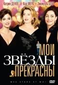 «8 Женщин» — 2001