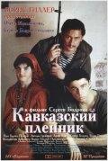 Кавказский пленник (1996) смотреть онлайн.