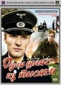 «Диверсант» — 2004
