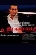 В движении (2002) смотреть онлайн в хорошем качестве бесплатно без ...