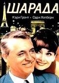 Шарада (1963)