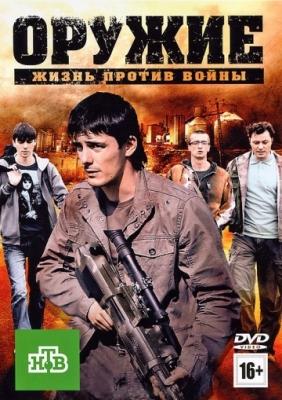 оружие фильм 2011 скачать торрент