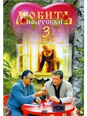 по русски любить:
