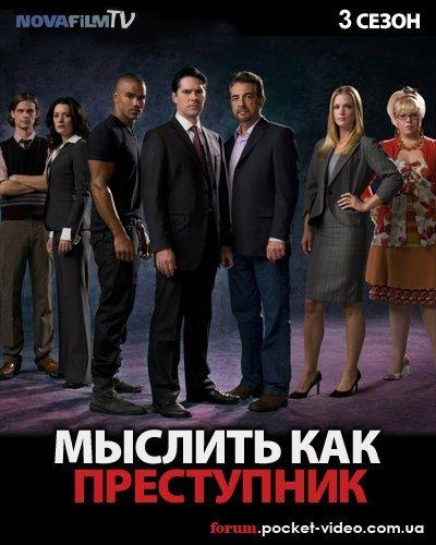 Цитаты из сериала мысли как преступник