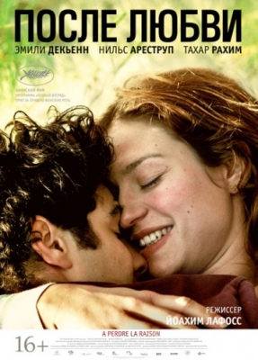 «Фильм Франция Пророк» — 2008