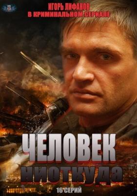 Человек ниоткуда сериал 2013