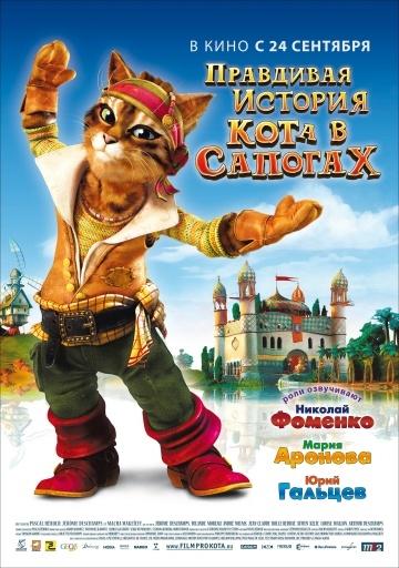 Кот в сапогах hd онлайн бесплатно