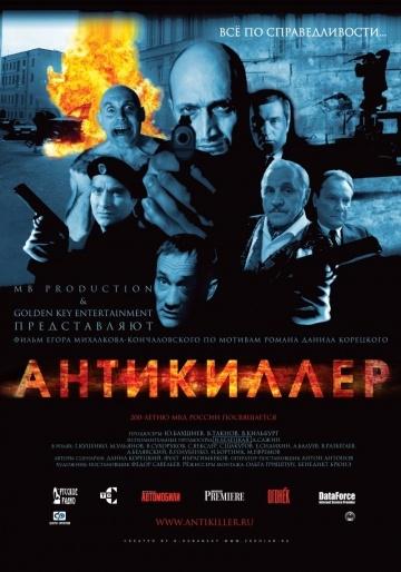 Антикиллер 2 Антитеррор 2003 смотреть онлайн в HD 1080