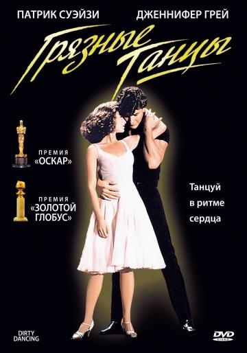 «Грязные Танцы 2: Гаванские Ночи» — 2004