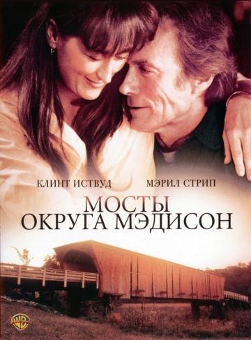 «Дорогой Фрэнки» — 2003