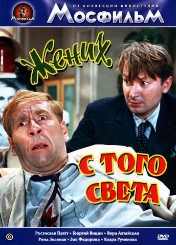 смотреть хорошую комедию онлайн бесплатно в хорошем качестве: