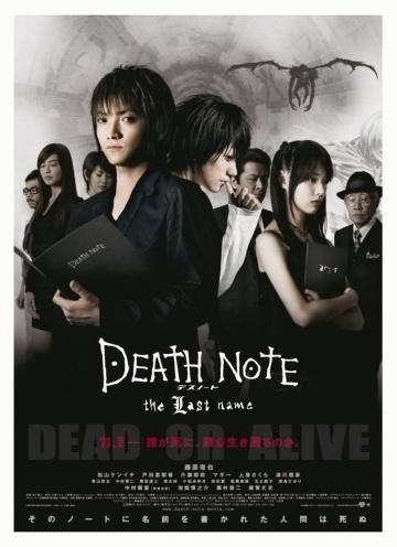 тетрадь смерти смотреть онлайн фильм в хорошем качестве:
