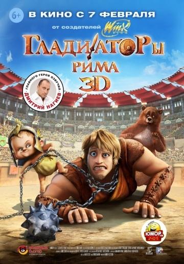 Фильм онлайн Гладиаторы Рима (2012)