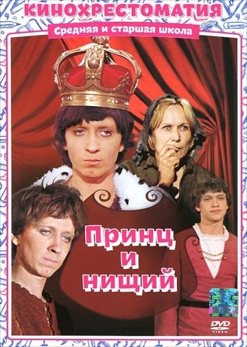 принц и я 3 смотреть онлайн в хорошем качестве бесплатно: