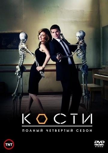 смотреть сериал онлайн в хорошем качестве бесплатно кости 8 сезон: