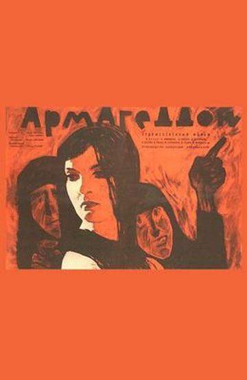 армагеддон фильм в хорошем качестве смотреть онлайн: