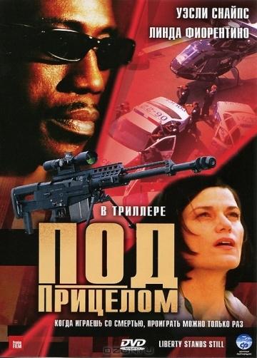 «Заложница» / 2002