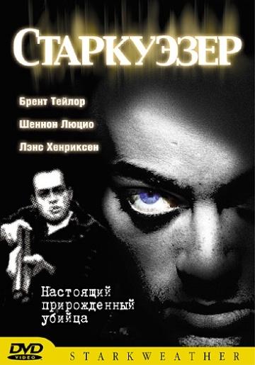 «Смотреть Фильм Онлайн Ключи От Бездны Операция Голем» / 1999