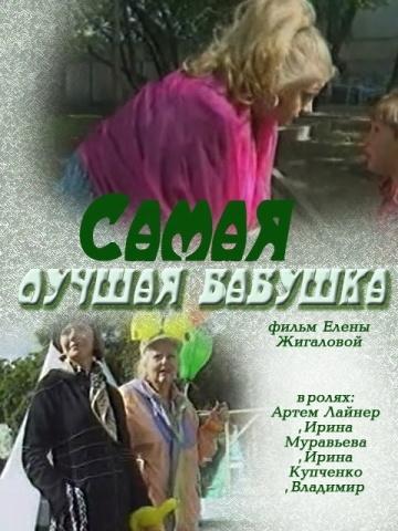 фильм на игре 1996 смотреть онлайн