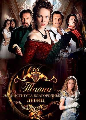 Исторические сериалы смотреть онлайн все серии подряд в ...