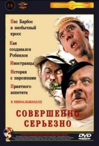 «Смотреть Фильмы С Никулиным Вициным И Моргуновым» / 2001