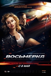 Восьмерка (2013)