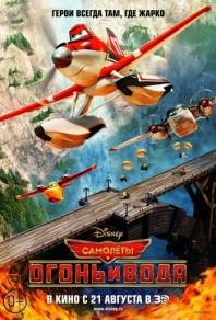 Літаки 2: Вогонь і вода (2014)