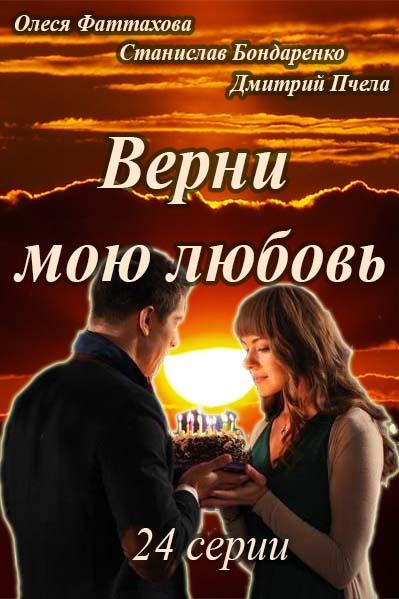 фильмы о любовь смотреть онлайн бесплатно в хорошем качестве: