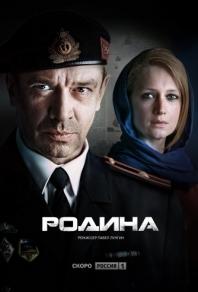 Фильм онлайн Родина (2015)