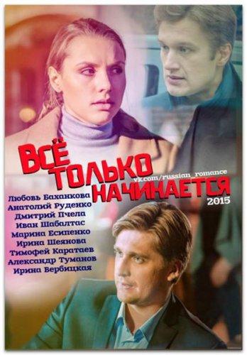 «Смотреть Фильмы В Главной Роли С Тимофеем Каратаевым» — 2009