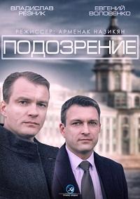 Сериал Подозрение (2015) смотреть онлайн бесплатно!