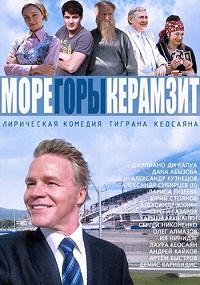 Смотреть фильмы с участием сергея газарова